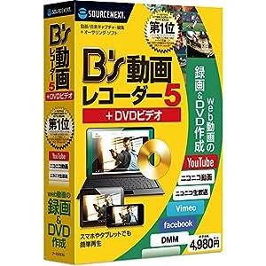B's 動画レコーダー 5+DVDビデオ(最新)|Win対応