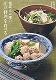 池波正太郎の江戸料理を食べる