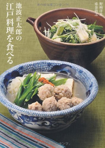 池波正太郎の江戸料理を食べるの詳細を見る