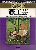 趣味の籐工芸 (1981年) (Natsume art library)