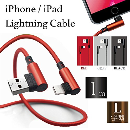 iPhone 充電ケーブル 90度 1メートル(100cm)...