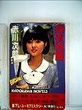 探偵物語 (1982年) / 赤川 次郎 のシリーズ情報を見る