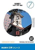 創造素材 日本(7)北海道1(札幌・小樽・函館)
