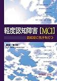 軽度認知障害(MCI)―認知症に先手を打つ