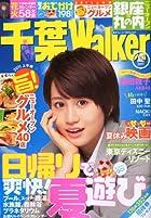 千葉ウォーカー 2011年 8/25号 [雑誌]