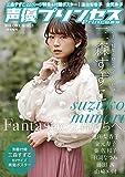 声優プリンセス 2018年1月号 BIG ONE GIRLS増刊