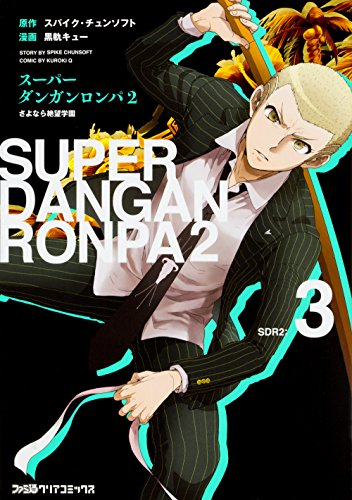 スーパーダンガンロンパ2さよなら絶望学園(3)(ファミ通クリアコミックス)