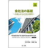 会社法の基礎―外国人からの50の質問
