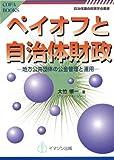 ペイオフと自治体財政―地方公共団体の公金管理と運用― [自治体議会政策学会叢書/Copa Books] (COPABOOKS―自治体議会政策学会叢書)