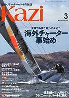 KAZI (カジ) 2013年 03月号 [雑誌]
