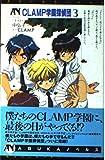 CLAMP学園探偵団〈3〉ラスト・デイ (ASUKAノベルス)