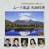 100年後の日本人に残したい・・・ムード歌謡 名曲特撰