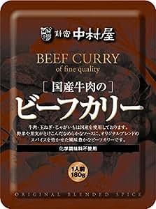 新宿中村屋 国産牛肉のビーフカリー 180g×2袋