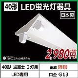 【40形 逆富士 2灯用】 【ランプ別】 LEDベースライト器具 逆富士器具 逆富士型器具 LED蛍光灯 直管 40W型 灯具 G13 両側配線 国内メーカー 【日本製】 ECB-V402