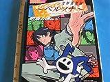 女神異聞録ペルソナコミックアンソロジー約束の地にて (少年王火の玉ゲームコミックシリーズ)