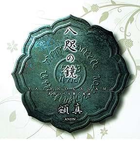 言霊大祓祝詞〈八咫の鏡〉ヤタノカガミ yata no kagami