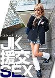 ドスケベヤリマンJK援交SEX【激安アウトレット】 デジタルアーク [DVD]