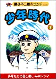 少年時代 第1巻 (藤子不二雄Aランド (Vol.055))