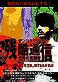 残酷通信~世界の目撃者~[DVD]