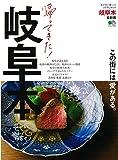 岐阜本 最新版 (エイムック 4165)