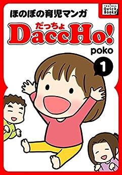 [poko]のDaccHo! (だっちょ) 1 ほのぼの育児マンガ DaccHo!(だっちょ)ほのぼの育児マンガ (impress QuickBooks)