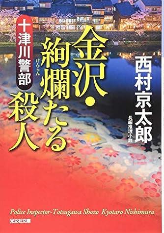 十津川警部 金沢・絢爛たる殺人 (光文社文庫)