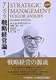 <新装版>アンゾフ戦略経営論〔新訳〕