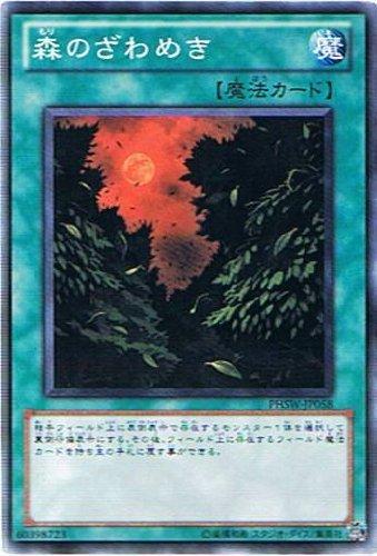 遊戯王 PHSW-JP058-N 《森のざわめき》 Normal