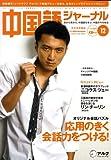 中国語ジャーナル 2008年 12月号 [雑誌]