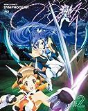 戦姫絶唱シンフォギア 2(初回限定版)[Blu-ray/ブルーレイ]