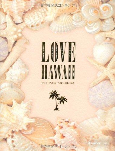 LOVE HAWAII BY HINANO YOSHIKAWA (e-MOOK)