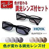 【色が変わる調光レンズ付・HOYA・サンテック調光メガネセット】Ray-Ban(レイバン)RX5017A-2000(52)(調光メガネ・調光レンズ・調光サングラスセット)大人気のクロセルフレーム・ドラゴンアッシュKJさん着用モデル メンズ・レディーズ (レンズ:ブラウン)