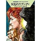 災厄のスプーディ (ハヤカワ文庫 SF ロ 1-507 宇宙英雄ローダン・シリーズ 507)