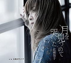 広瀬倫子「天使のウィンク」のジャケット画像