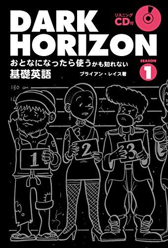 DARK HORIZON Season1 おとなになったら使うかも知れない基礎英語 (TWJ BOOKS)の詳細を見る