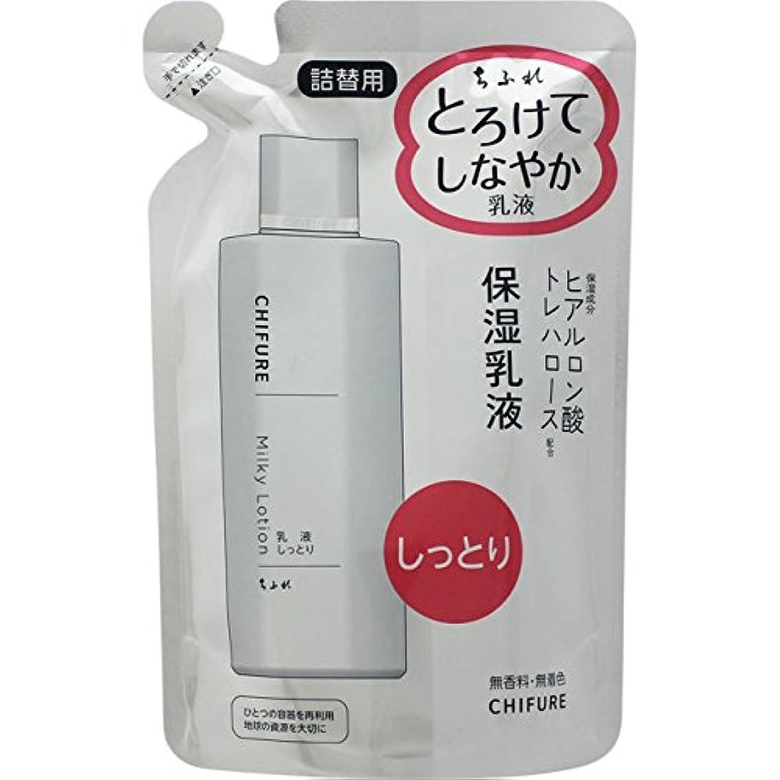 テクスチャー故障中パケットちふれ化粧品 乳液しっとりタイプN詰替用 150ml 150ML