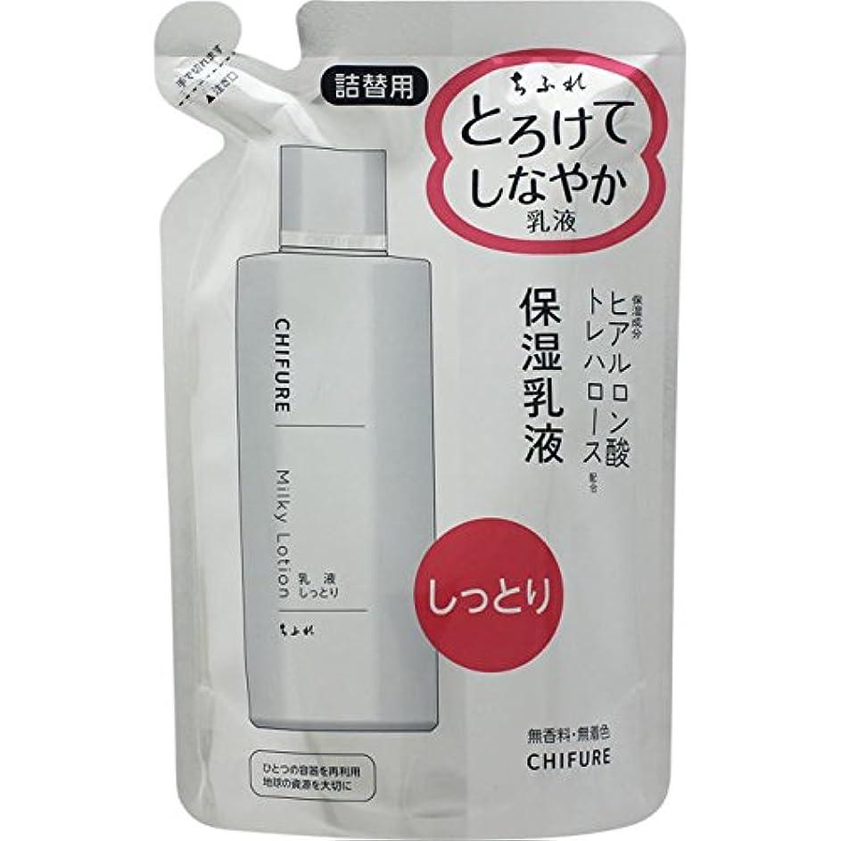 開発皮肉敵対的ちふれ化粧品 乳液しっとりタイプN詰替用 150ml 150ML