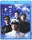 NHK スペシャルドラマ 坂の上の雲 2 青雲[Blu-ray/ブルーレイ]