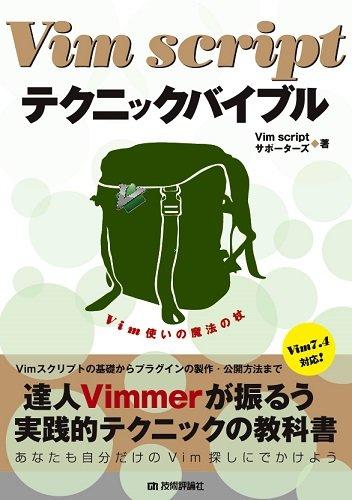 Vim script テクニックバイブル ~Vim使いの魔法の杖の詳細を見る