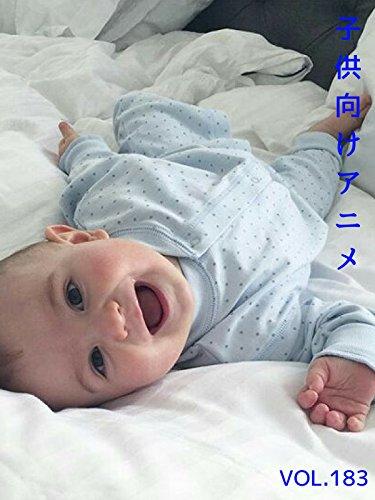 子供向けアニメ VOL. 183