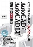 仕事の効率が劇的にアップする AutoCAD/AutoCAD LT  機械製図実践講座