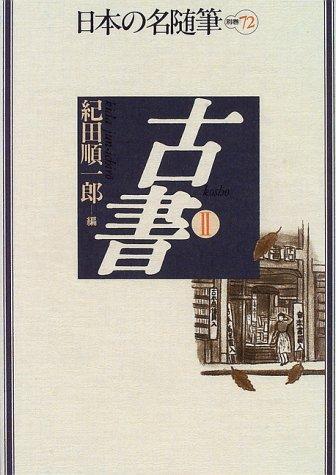 日本の名随筆 (別巻72) 古書2