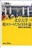 北京大学 超エリートたちの日本論―衝撃の「歴史認識」 (講談社プラスアルファ新書)