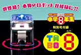 小学8年生特別号ロボット「TABO8」 ([バラエティ])