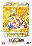フランダースの犬(7) [DVD]