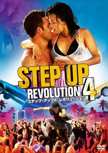 ステップ・アップ4:レボリューション DVD