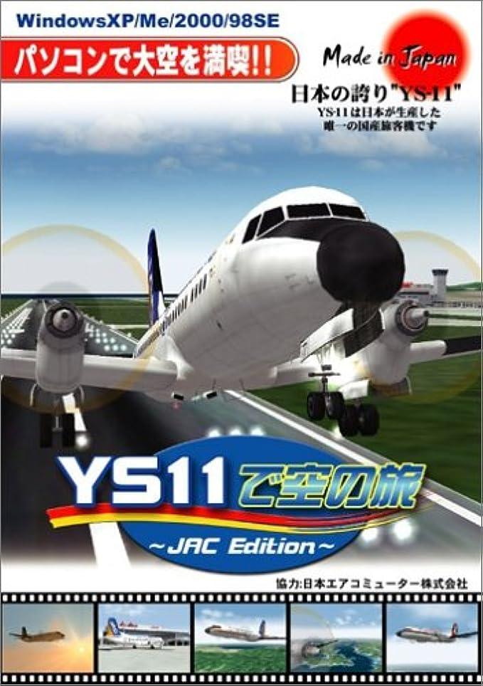 バッジ何故なのアヒルYS11で空の旅 ~JAC Edition~