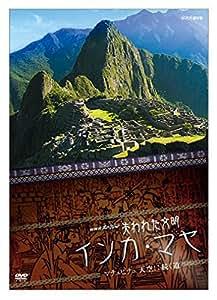 NHKスペシャル  失われた文明 インカ・マヤ マチュピチュ 天空に続く道 [DVD]