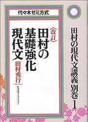 <改訂>田村の基礎強化現代文 代々木ゼミ方式