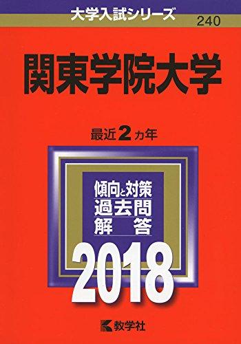 関東学院大学 (2018年版大学入試シリーズ)